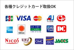 各種クレジットカード取り扱いOK