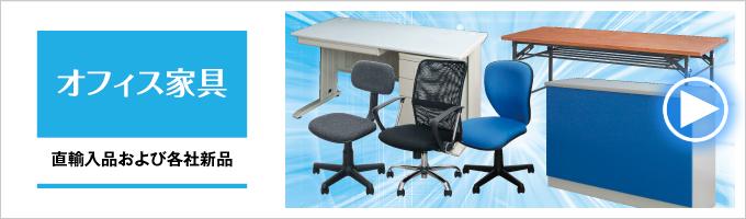 新品直輸入オフィス家具
