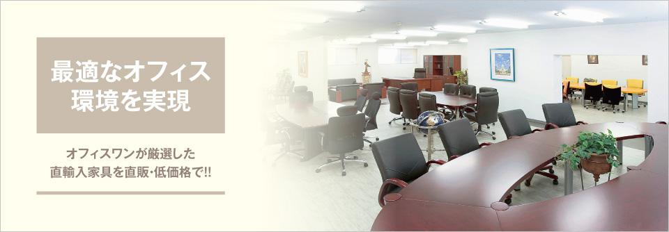 最適なオフィス環境に!直輸入!直販売!低価格!